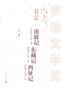 《南渡记+东藏记+西征记》宗璞(作者)-epub+mobi+azw3