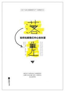 《落差:如何化解我们内心的失望》[法] 米歇尔·勒朱瓦耶(作者)-epub+mobi+azw3