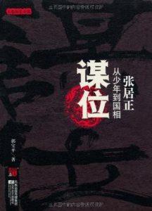《谋位:张居正,从少年到国相》郭宝平(作者)-epub+mobi+azw3
