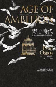 《野心時代:在新中國追求財富、真相和信仰》歐逸文(作者)-epub+mobi+azw3