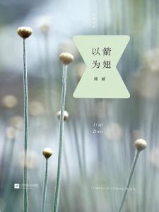 《以箭为翅》简媜(作者)-epub+mobi+azw3