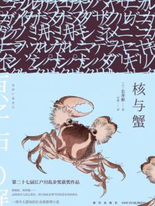 《核与蟹(原子炉の蟹)》[日]长井彬(作者)-epub+mobi