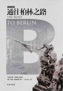 《通往柏林之路(集合卷,典藏版)》约翰·埃里克森(作者)-epub+mobi+azw3