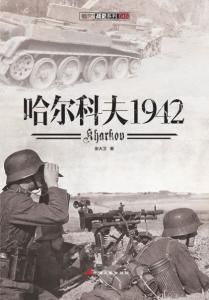 《哈尔科夫1942 (指文战史系列)》张大卫(作者)-epub+mobi+azw3