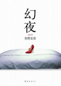 《幻夜 》[日]东野圭吾(作者)-epub+mobi