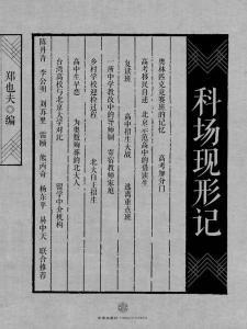 《科场现形记》郑也夫(作者)-epub+mobi