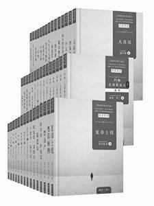《傅雷经典译文全集(共45册)》-epub+mobi+azw3