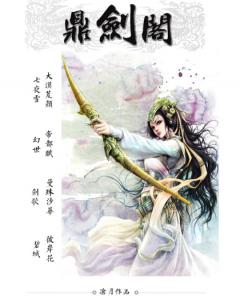 《鼎剑阁系列全集(多看精制,2015新版)》沧月(作者)-epub+mobi