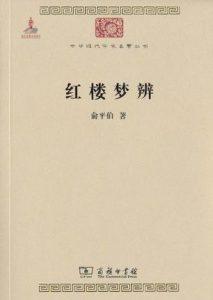 《红楼梦辨》俞平伯(作者)-epub+mobi+azw3