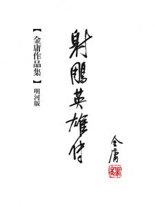 《射雕英雄传(繁体精制,明河版,初版,三联插图本)》金庸(作者)-epub+mobi