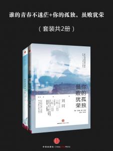 《谁的青春不迷茫+你的孤独,虽败犹荣(中亚图文版,套装共2册)》刘同(作者)-epub+mobi+azw3