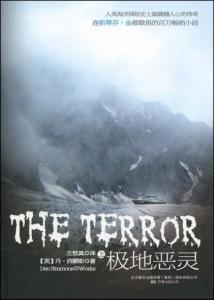 《极地恶灵(The Terror)》[美]丹·西蒙斯 (作者)-epub+mobi