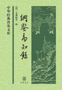 《纲鉴易知录》[清]吴乘权(作者)-epub+azw3