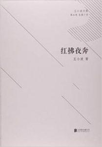 《红拂夜奔》王小波(作者)-epub+mobi+azw3