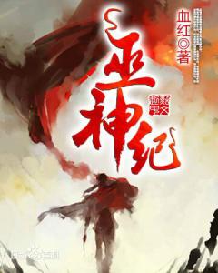 《巫神纪(多看版)》血红(作者)-epub+mobi