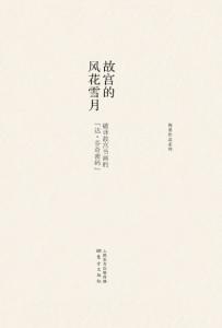 """《故宫的风花雪月:破译故宫书画的""""达·芬奇密码""""》祝勇(作者)-epub+mobi+azw3"""