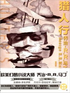 《猎人行》乔治·R. R. 马丁(作者)-epub+mobi