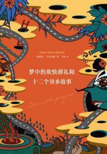 《梦中的欢快葬礼和十二个异乡故事》加西亚•马尔克斯(作者)-epub+mobi+azw3