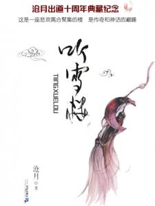 《听雪楼系列全集(多看精制,2015新修版)》沧月(作者)-epub+mobi