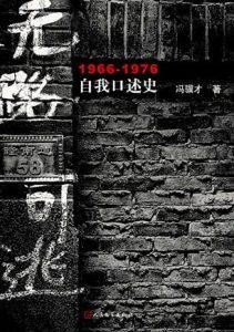 《无路可逃:1966—1976自我口述史》冯骥才(作者)-epub+mobi+azw3