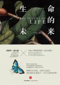 《生命的未来》[美] 爱德华 · 威尔逊(作者)-epub+mobi+azw3