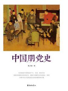 《中国朋党史》朱子彦(作者)-epub+mobi+azw3
