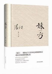《妹方》张广天(作者)-epub+mobi+azw3