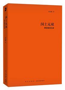 《国士无双:蒋廷黻回忆录》蒋廷黻(作者)-epub+mobi+azw3