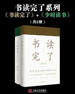 《书读完了系列(共2册)》金克木-mobi+epub+azw3