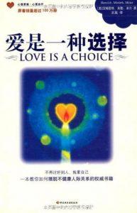 《爱是一种选择》[美]汉姆菲特(作者)-epub+mobi+azw3