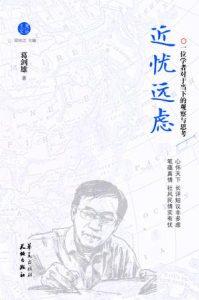 《近忧远虑》葛剑雄(作者)-epub+mobi+azw3