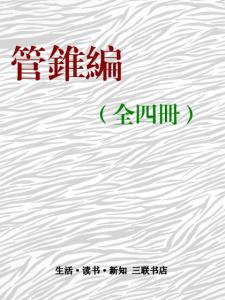 《管锥编(多看精制,繁体,全四册)》钱钟书(作者)-epub+mobi