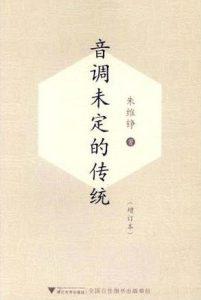 《音调未定的传统》朱维铮(作者)-epub+mobi+azw3