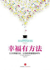 《幸福有方法》[美]索尼娅•柳博米尔斯基(作者)-epub+mobi+azw3