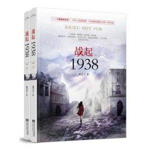 《战起1938》疯丢子(作者)-epub+mobi