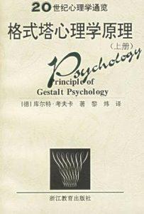 《格式塔心理学原理(套装上下册)》[德] 库尔特·考夫卡(作者)-epub+mobi+azw3
