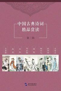 《中国古典诗词精品赏读(第三辑·套装共8本)》徐城北(编者)-epub+mobi+azw3