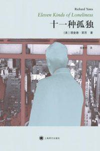 《十一种孤独》[美]理查德·耶茨(作者)-epub+mobi+azw3