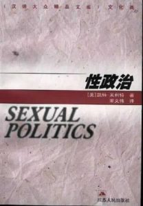 《性政治》[美]凯特·米利特(作者)-epub+mobi
