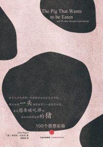 《一头想要被吃掉的猪:100个思想实验》朱利安·巴吉尼(作者)-epub+mobi+azw3