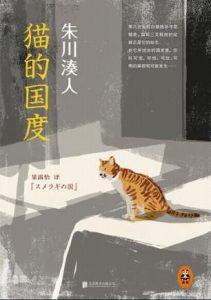 《猫的国度》[日] 朱川湊人(作者)-epub+mobi+azw3