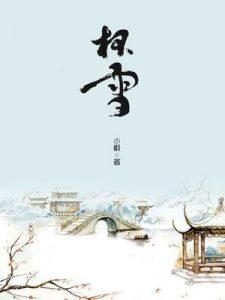 《杯雪:停云·宗室双歧》小椴(作者)-epub+mobi+azw3