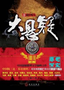 《大悬疑2:藏传嘎乌》王雁(作者)-epub+mobi