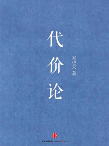 《代价论:一个社会学的新视角》郑也夫(作者)-epub+mobi+azw3