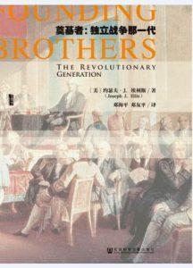 《奠基者:独立战争那一年(Founding_Brothers)》【甲骨文丛书】[美]埃利斯(作者)-epub+mobi
