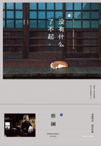 《蔡澜五部》-epub+mobi+azw3+pdf+txt