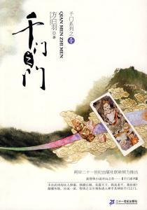 《千门大传系列合集》方白羽(作者)-epub+mobi