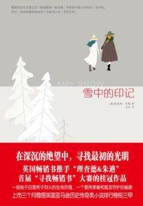 《雪中的印记》[英] 特蕾西·里斯(作者)-epub+mobi+azw3