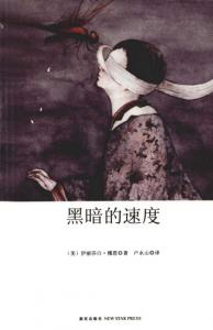 《黑暗的速度》[美] 伊丽莎白·穆恩(作者)-epub+mobi