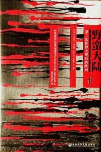 《野蛮大陆:第二次世界大战后的欧洲》【甲骨文丛书】[英]基思•罗威(作者)-epub+mobi+azw3